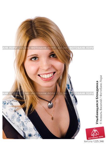 Купить «Улыбающаяся блондинка», фото № 225346, снято 21 декабря 2006 г. (c) Коваль Василий / Фотобанк Лори