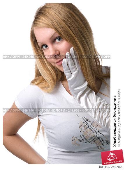 Улыбающаяся блондинка, фото № 249966, снято 2 марта 2008 г. (c) Андрей Андреев / Фотобанк Лори