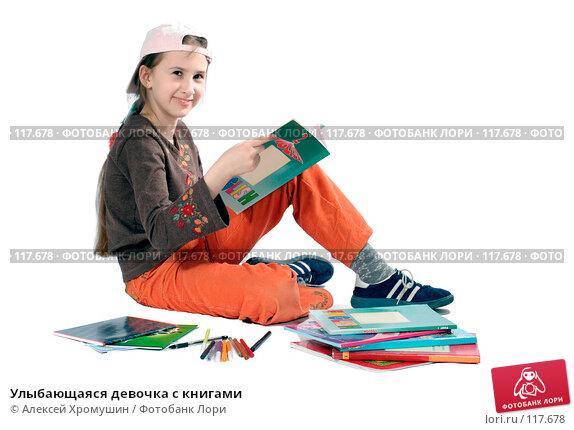Улыбающаяся девочка с книгами, фото № 117678, снято 22 марта 2007 г. (c) Алексей Хромушин / Фотобанк Лори