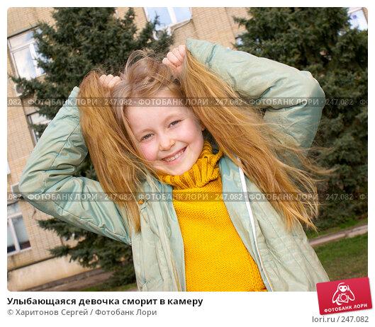 Улыбающаяся девочка сморит в камеру, фото № 247082, снято 22 марта 2008 г. (c) Харитонов Сергей / Фотобанк Лори