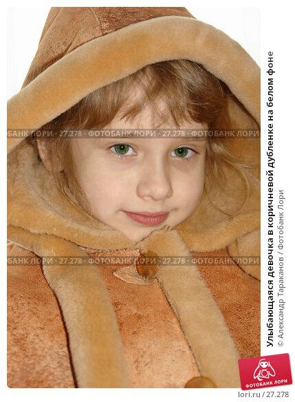 Улыбающаяся девочка в коричневой дубленке на белом фоне, фото № 27278, снято 27 мая 2017 г. (c) Александр Тараканов / Фотобанк Лори