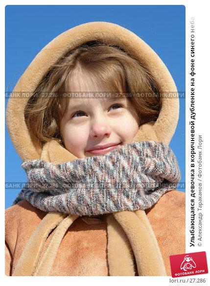 Улыбающаяся девочка в коричневой дубленке на фоне синего неба, фото № 27286, снято 25 февраля 2007 г. (c) Александр Тараканов / Фотобанк Лори