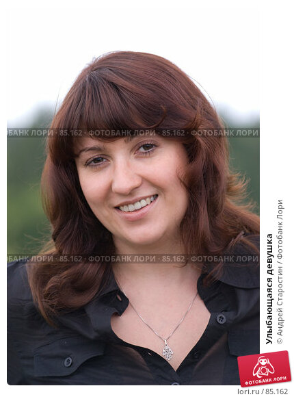 Улыбающаяся девушка, фото № 85162, снято 19 августа 2007 г. (c) Андрей Старостин / Фотобанк Лори
