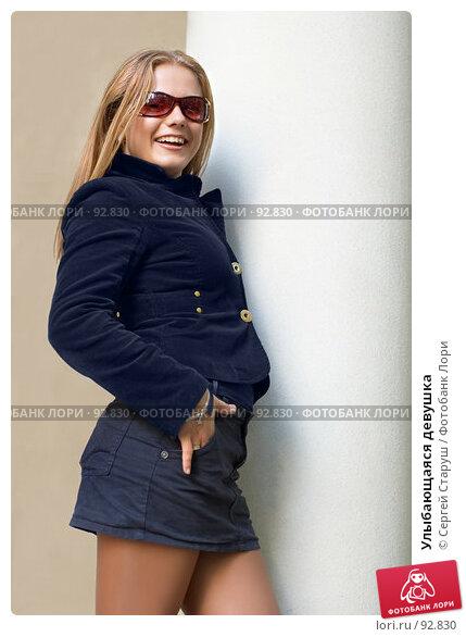 Купить «Улыбающаяся девушка», фото № 92830, снято 25 сентября 2007 г. (c) Сергей Старуш / Фотобанк Лори