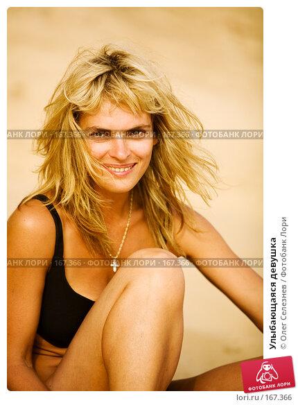 Улыбающаяся девушка, фото № 167366, снято 4 августа 2007 г. (c) Олег Селезнев / Фотобанк Лори