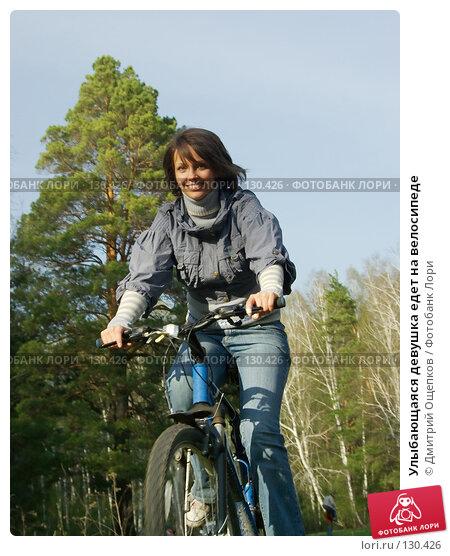 Улыбающаяся девушка едет на велосипеде, фото № 130426, снято 5 мая 2007 г. (c) Дмитрий Ощепков / Фотобанк Лори