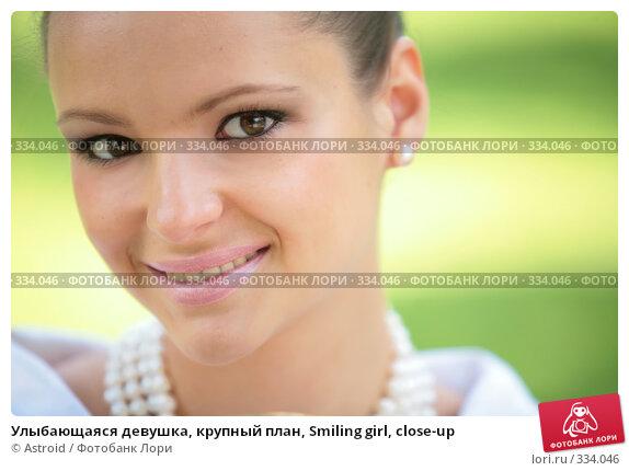 Улыбающаяся девушка, крупный план, Smiling girl, close-up, фото № 334046, снято 23 июня 2008 г. (c) Astroid / Фотобанк Лори