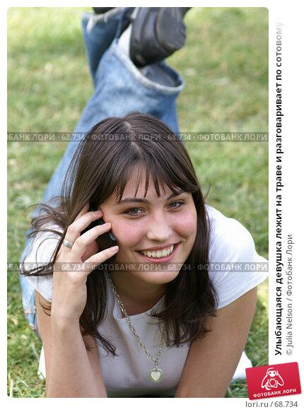 Улыбающаяся девушка лежит на траве и разговаривает по сотовому телефону, фото № 68734, снято 24 июня 2007 г. (c) Julia Nelson / Фотобанк Лори