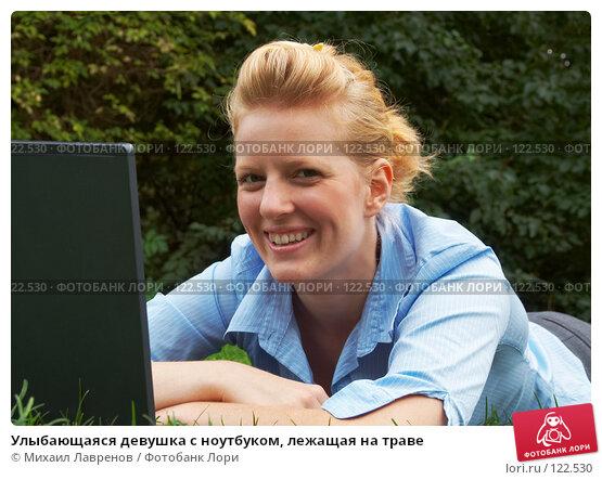 Улыбающаяся девушка с ноутбуком, лежащая на траве, фото № 122530, снято 24 сентября 2006 г. (c) Михаил Лавренов / Фотобанк Лори