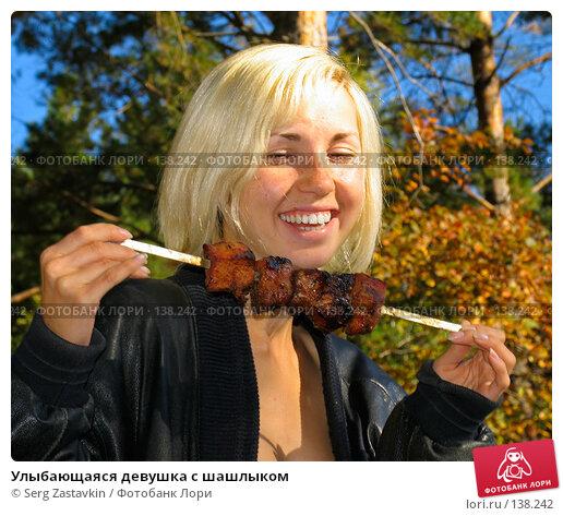 Улыбающаяся девушка с шашлыком, фото № 138242, снято 18 сентября 2005 г. (c) Serg Zastavkin / Фотобанк Лори