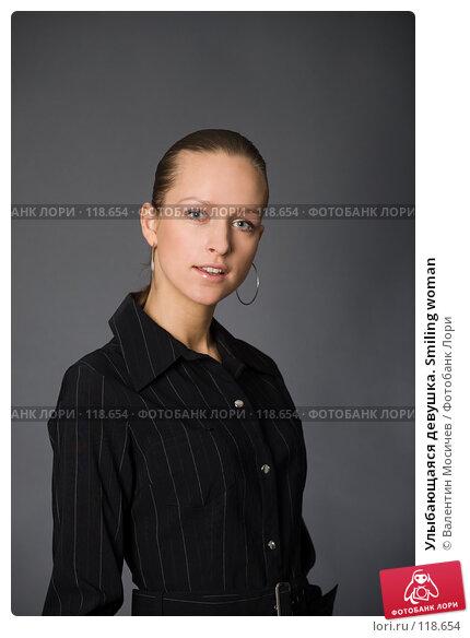 Купить «Улыбающаяся девушка. Smiling woman», фото № 118654, снято 1 апреля 2007 г. (c) Валентин Мосичев / Фотобанк Лори