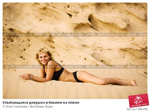 Улыбающаяся девушка в бикини на пляже, фото № 188470, снято 4 августа 2007 г. (c) Олег Селезнев / Фотобанк Лори