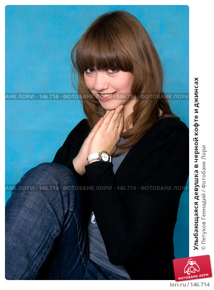 Купить «Улыбающаяся девушка в черной кофте и джинсах», фото № 146714, снято 30 ноября 2007 г. (c) Петухов Геннадий / Фотобанк Лори