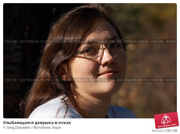 Улыбающаяся девушка в очках, фото № 138138, снято 23 сентября 2006 г. (c) Serg Zastavkin / Фотобанк Лори