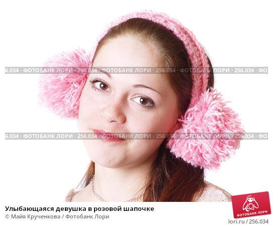 Улыбающаяся девушка в розовой шапочке, фото № 256034, снято 16 апреля 2008 г. (c) Майя Крученкова / Фотобанк Лори