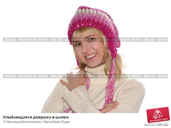 Улыбающаяся девушка в шапке, фото № 205262, снято 25 ноября 2007 г. (c) Наталья Белотелова / Фотобанк Лори