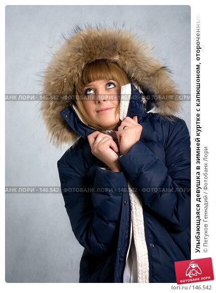 Улыбающаяся девушка в зимней куртке с капюшоном, отороченным мехом, фото № 146542, снято 1 декабря 2007 г. (c) Петухов Геннадий / Фотобанк Лори