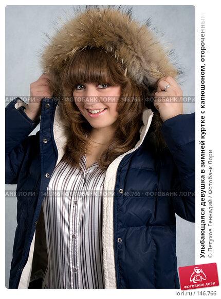Улыбающаяся девушка в зимней куртке с капюшоном, отороченным мехом, фото № 146766, снято 1 декабря 2007 г. (c) Петухов Геннадий / Фотобанк Лори