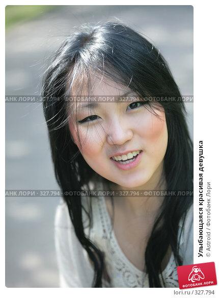 Улыбающаяся красивая девушка, фото № 327794, снято 10 июня 2008 г. (c) Astroid / Фотобанк Лори