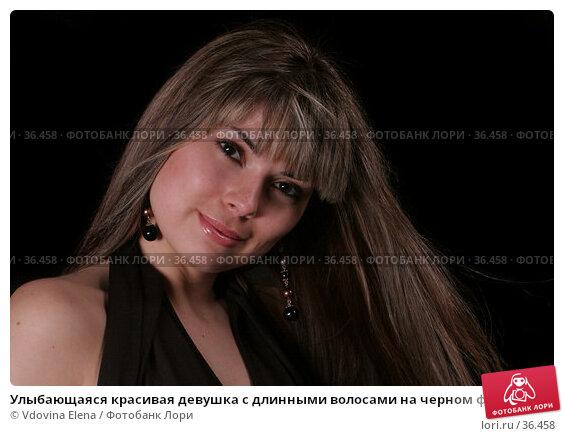 Улыбающаяся красивая девушка с длинными волосами на черном фоне, фото № 36458, снято 29 марта 2007 г. (c) Vdovina Elena / Фотобанк Лори