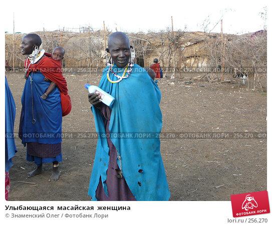 Улыбающаяся  масайская  женщина, эксклюзивное фото № 256270, снято 24 января 2008 г. (c) Знаменский Олег / Фотобанк Лори
