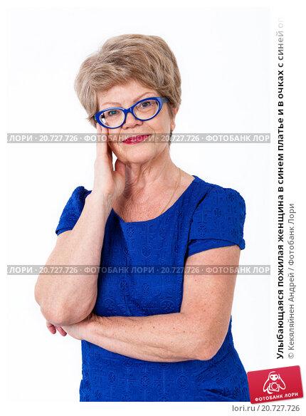 Улыбающаяся пожилая женщина в синем платье и в очках с синей оправой, белый фон. Стоковое фото, фотограф Кекяляйнен Андрей / Фотобанк Лори