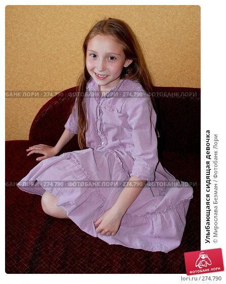 Улыбающаяся сидящая девочка, фото № 274790, снято 6 июня 2007 г. (c) Мирослава Безман / Фотобанк Лори