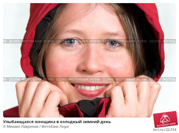 Улыбающаяся женщина в холодный зимний день, фото № 22014, снято 18 февраля 2006 г. (c) Михаил Лавренов / Фотобанк Лори