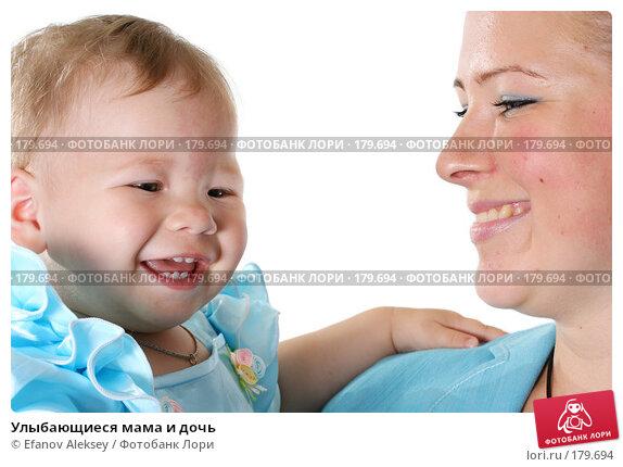 Улыбающиеся мама и дочь, фото № 179694, снято 19 августа 2007 г. (c) Efanov Aleksey / Фотобанк Лори