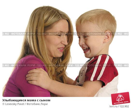 Улыбающиеся мама с сыном, фото № 122902, снято 13 ноября 2005 г. (c) Losevsky Pavel / Фотобанк Лори
