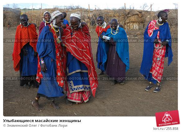 Улыбающиеся масайские женщины, фото № 255858, снято 24 января 2008 г. (c) Знаменский Олег / Фотобанк Лори