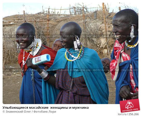 Купить «Улыбающиеся масайские  женщины и мужчина», эксклюзивное фото № 256266, снято 24 января 2008 г. (c) Знаменский Олег / Фотобанк Лори