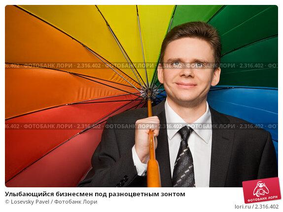 Купить «Улыбающийся бизнесмен под разноцветным зонтом», фото № 2316402, снято 24 ноября 2009 г. (c) Losevsky Pavel / Фотобанк Лори