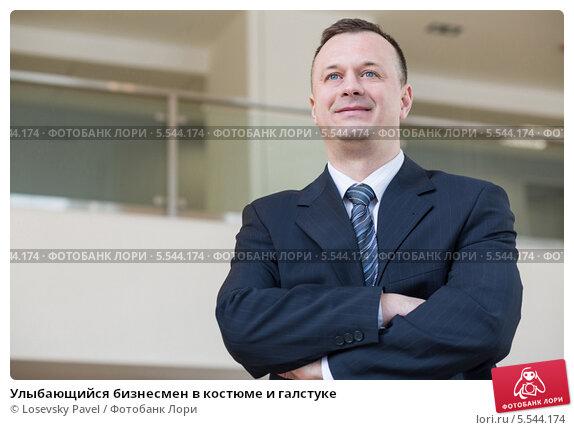 Купить «Улыбающийся бизнесмен в костюме и галстуке», фото № 5544174, снято 14 февраля 2013 г. (c) Losevsky Pavel / Фотобанк Лори