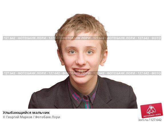 Улыбающийся мальчик, фото № 127642, снято 4 марта 2006 г. (c) Георгий Марков / Фотобанк Лори