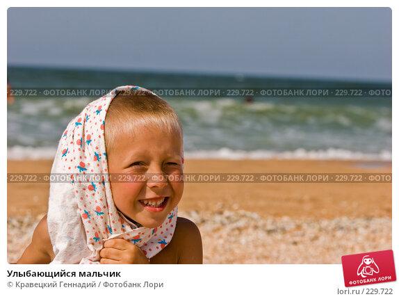 Купить «Улыбающийся мальчик», фото № 229722, снято 16 августа 2005 г. (c) Кравецкий Геннадий / Фотобанк Лори