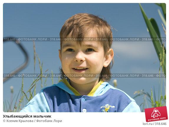 Улыбающийся мальчик, фото № 318646, снято 6 июня 2008 г. (c) Ксения Крылова / Фотобанк Лори