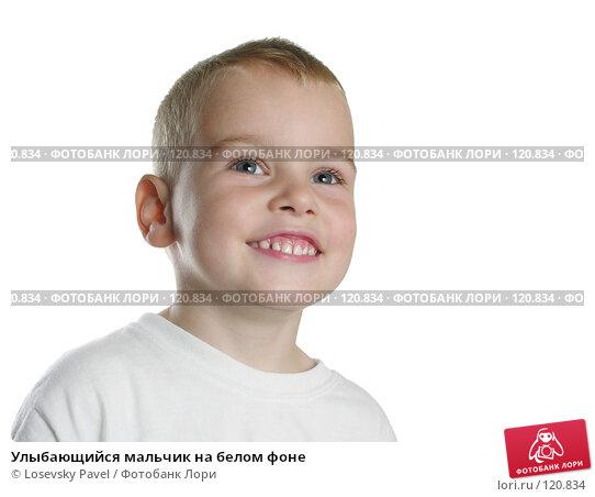 Улыбающийся мальчик на белом фоне, фото № 120834, снято 29 сентября 2005 г. (c) Losevsky Pavel / Фотобанк Лори