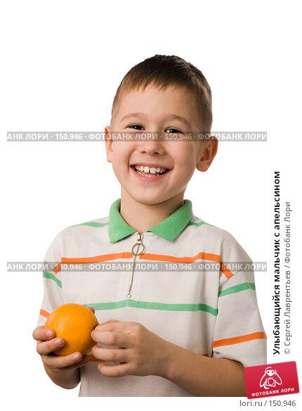 Купить «Улыбающийся мальчик с апельсином», фото № 150946, снято 16 декабря 2007 г. (c) Сергей Лаврентьев / Фотобанк Лори