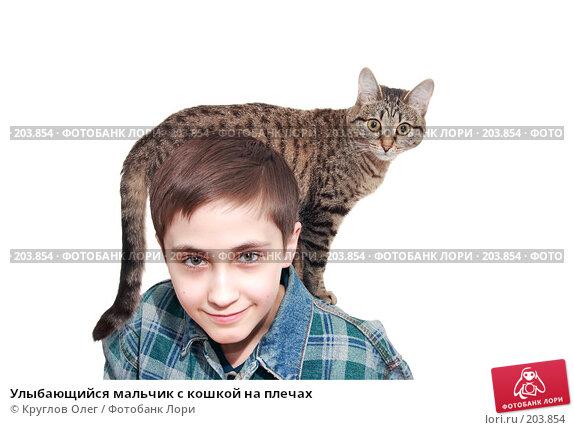 Улыбающийся мальчик с кошкой на плечах, фото № 203854, снято 17 февраля 2008 г. (c) Круглов Олег / Фотобанк Лори