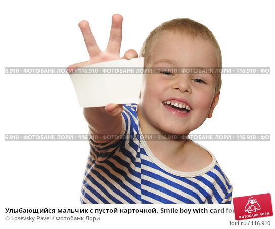 Улыбающийся мальчик с пустой карточкой. Smile boy with card for text, фото № 116910, снято 20 февраля 2006 г. (c) Losevsky Pavel / Фотобанк Лори