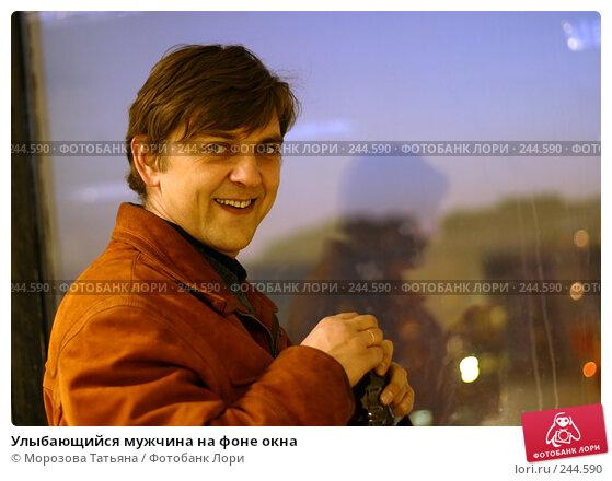 Купить «Улыбающийся мужчина на фоне окна», фото № 244590, снято 20 октября 2005 г. (c) Морозова Татьяна / Фотобанк Лори