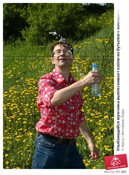 Улыбающийся мужчина выплескивает капли из бутылки с минеральной водой, фото № 61486, снято 23 мая 2006 г. (c) Harry / Фотобанк Лори