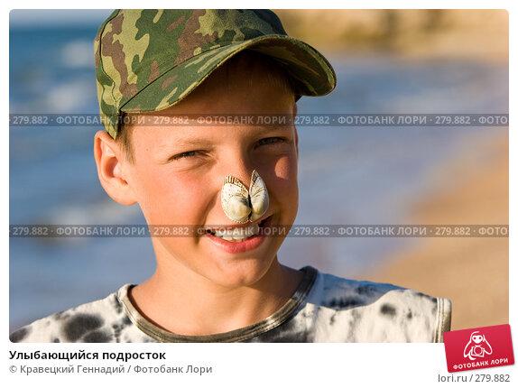 Улыбающийся подросток, фото № 279882, снято 11 августа 2005 г. (c) Кравецкий Геннадий / Фотобанк Лори