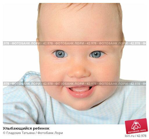 Купить «Улыбающийся ребенок», фото № 42978, снято 13 мая 2007 г. (c) Гладских Татьяна / Фотобанк Лори