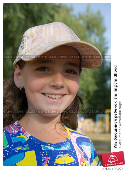 Улыбающийся ребенок  Smiling childhood, фото № 92274, снято 25 августа 2007 г. (c) Argument / Фотобанк Лори