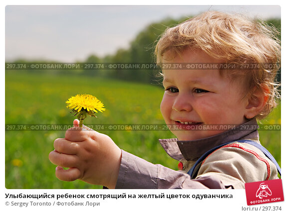 Улыбающийся ребенок смотрящий на желтый цветок одуванчика, фото № 297374, снято 11 мая 2008 г. (c) Sergey Toronto / Фотобанк Лори