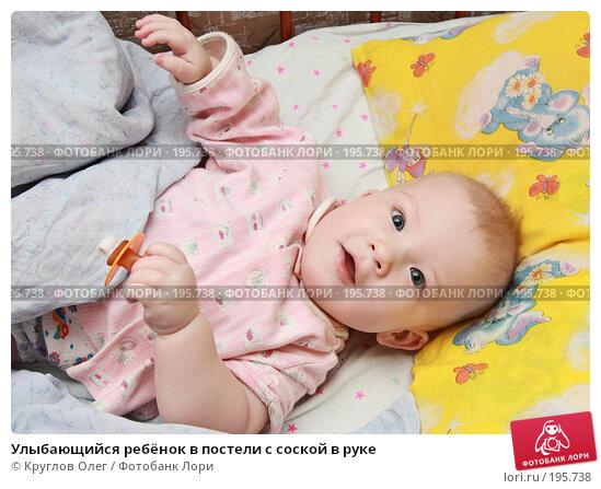 Улыбающийся ребёнок в постели с соской в руке, фото № 195738, снято 6 февраля 2008 г. (c) Круглов Олег / Фотобанк Лори