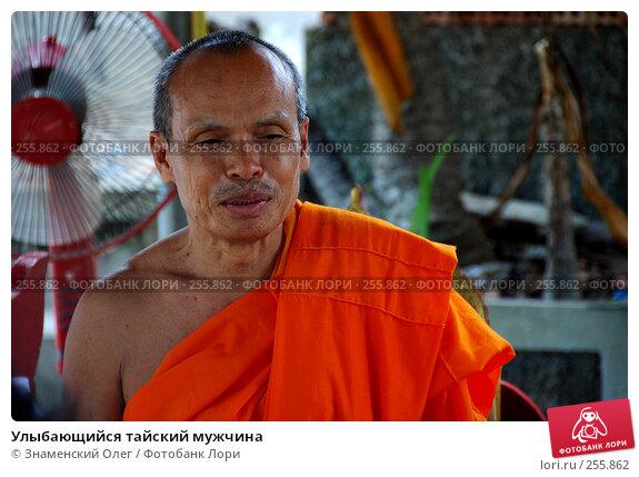 Улыбающийся тайский мужчина, эксклюзивное фото № 255862, снято 16 августа 2007 г. (c) Знаменский Олег / Фотобанк Лори