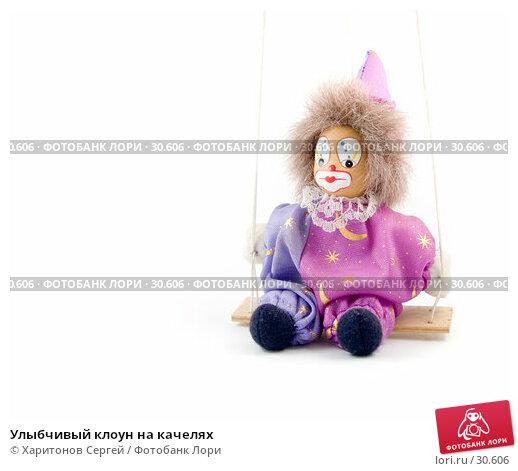 Улыбчивый клоун на качелях, фото № 30606, снято 15 марта 2007 г. (c) Харитонов Сергей / Фотобанк Лори